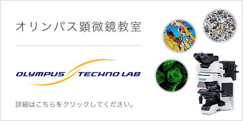 オリンパス顕微鏡教室バナー