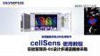 cellSens acquisition-experiment manager-01 multichannel image acquisition