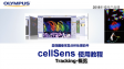 cellSens analysis-simple steps of object tracking